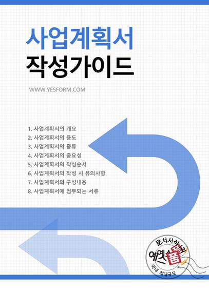 사업계획서 (business plan, 事業計劃書)