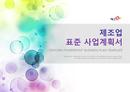제조업 표준 사업계획서(회사소개서)(1)