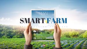 스마트팜 (Smart Farm) 피피티 배경 템플릿