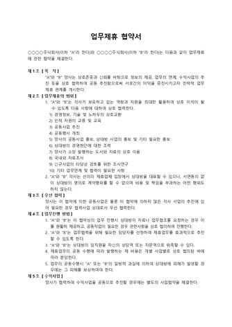 업무제휴 협약서 - 섬네일 1page