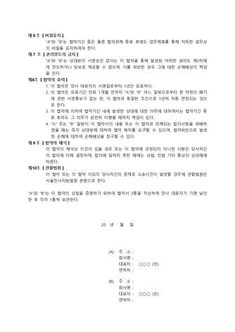 업무제휴 협약서 - 섬네일 2page
