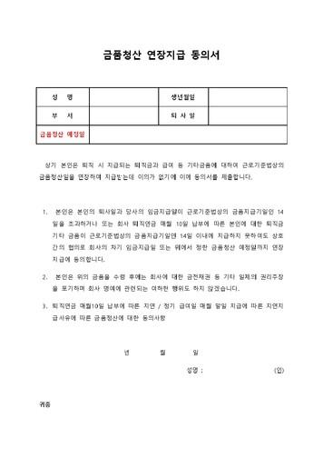 금품청산 연장지급 동의서