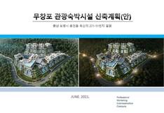 무창포(대천) 관광숙박시설 신축계획서