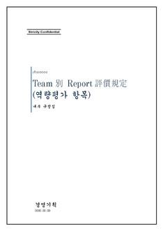 팀별 역량평가 내부규정(Report 작성 Manual 포함)