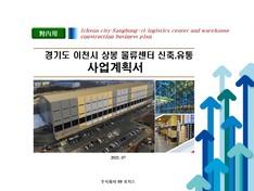 경기도 이천시 상봉 물류센터 신축 유통 사업계획서