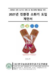 친환경 소화기 도입 지원사업 제안서
