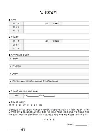 연대보증서(보증인 보호를 위한 특별법 반영) - 섬네일 1page