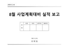 월간 경영보고서(사업계획 대비 실적보고서)