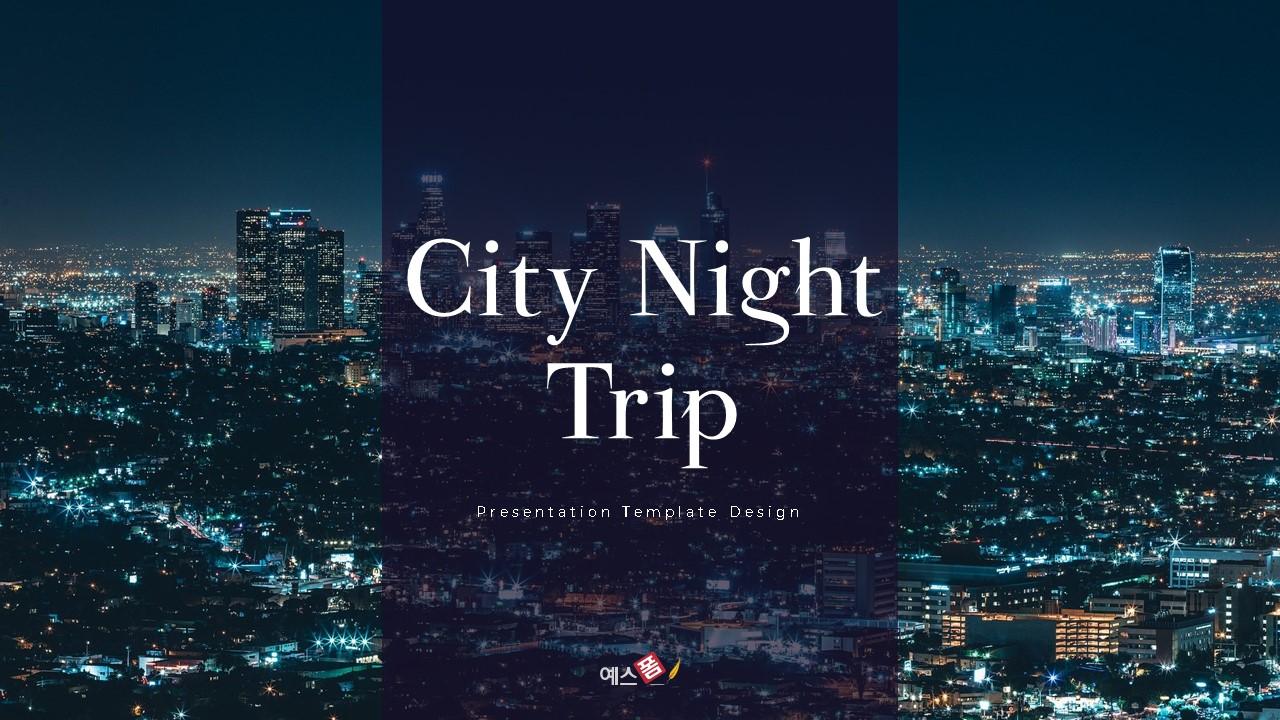씨티 야경 투어 (City Night Trip) 16:9 ppt-미리보기