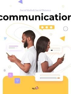 커뮤니케이션 컨셉 세로형 파워포인트 #1