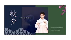 한국의 명절, 추석 파워포인트 템플릿 #6