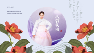 한국의 명절, 추석 파워포인트 템플릿 #14
