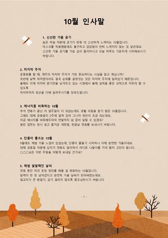 (인사말) 10월 인사말(10개 예문모음) - 섬네일 1page
