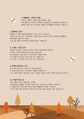 (인사말) 10월 인사말(10개 예문모음) - 섬네일 2page