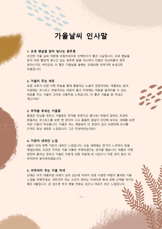 (인사말) 가을날씨 인사말(10개 예문모음) - 섬네일 1page