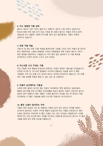 (인사말) 가을날씨 인사말(10개 예문모음) - 섬네일 2page