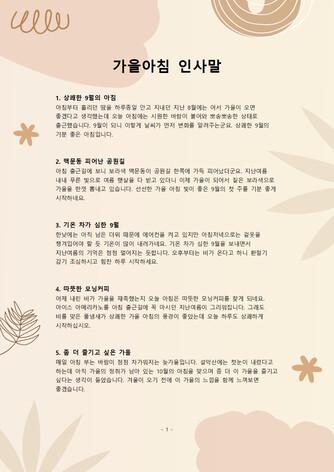 (인사말) 가을아침 인사말(10개 예문모음) - 섬네일 1page