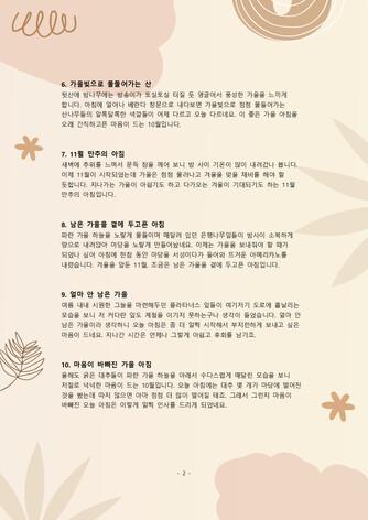 (인사말) 가을아침 인사말(10개 예문모음) - 섬네일 2page