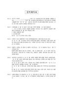 부동산개발 컨설팅 용역계약서