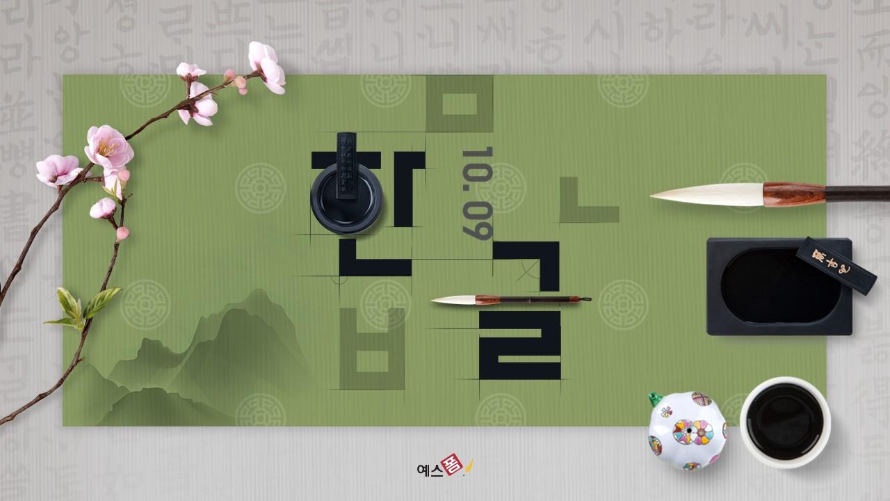 한글날 (Korea, 역사) 파워포인트 배경-미리보기