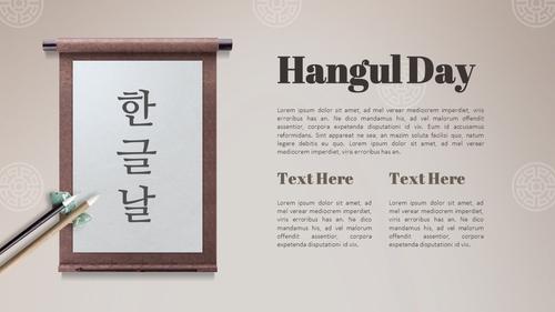한글날 (Korea, 역사) 파워포인트 배경 - 섬네일 3page