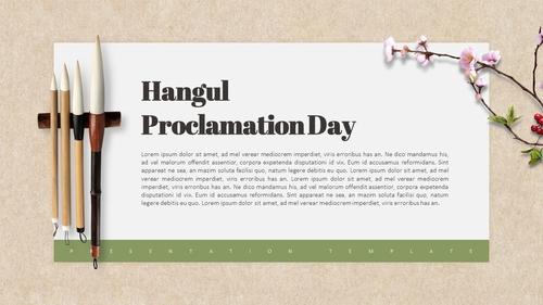 한글날 (Korea, 역사) 파워포인트 배경 - 섬네일 4page
