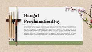 한글날 (Korea, 역사) 파워포인트 배경 #4