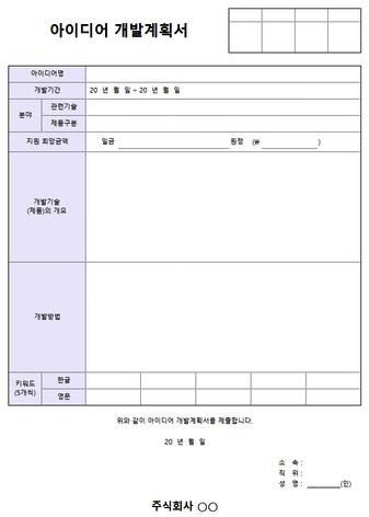 각종 계획서 엑셀서식 모음 - 섬네일 4page