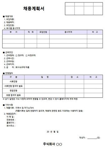 각종 계획서 엑셀서식 모음 - 섬네일 5page