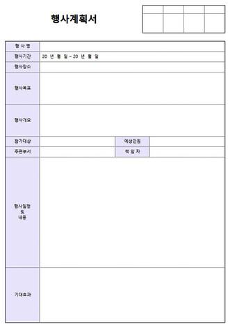 각종 계획서 엑셀서식 모음 - 섬네일 9page
