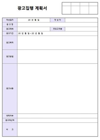 각종 계획서 엑셀서식 모음 - 섬네일 11page