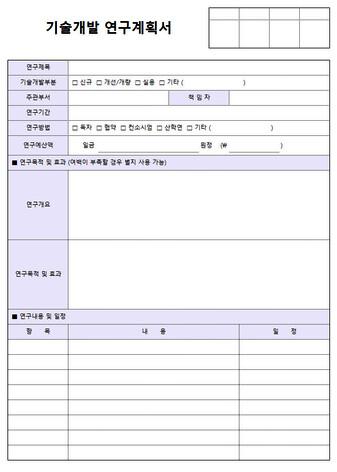 각종 계획서 엑셀서식 모음 - 섬네일 12page