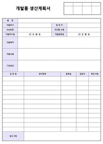 각종 계획서 엑셀서식 모음 - 섬네일 13page