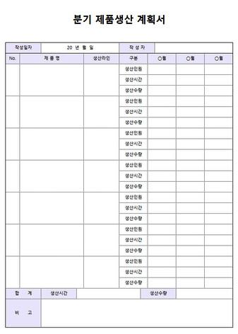 각종 계획서 엑셀서식 모음 - 섬네일 14page
