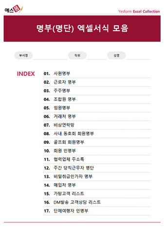 명부(명단) 엑셀서식 모음 - 섬네일 1page