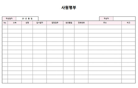 명부(명단) 엑셀서식 모음 - 섬네일 2page