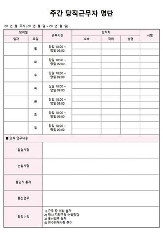 명부(명단) 엑셀서식 모음 - 섬네일 13page