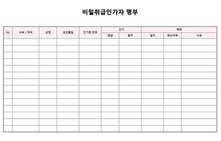 명부(명단) 엑셀서식 모음 - 섬네일 14page