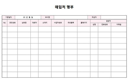 명부(명단) 엑셀서식 모음 - 섬네일 15page