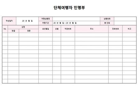 명부(명단) 엑셀서식 모음 - 섬네일 18page