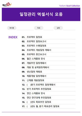 일정관리 엑셀서식 모음 - 섬네일 1page