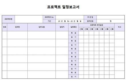 일정관리 엑셀서식 모음 - 섬네일 3page