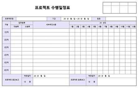일정관리 엑셀서식 모음 - 섬네일 4page
