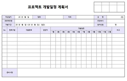 일정관리 엑셀서식 모음 - 섬네일 5page