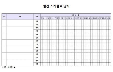 일정관리 엑셀서식 모음 - 섬네일 7page