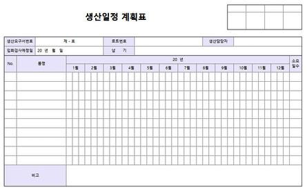 일정관리 엑셀서식 모음 - 섬네일 10page