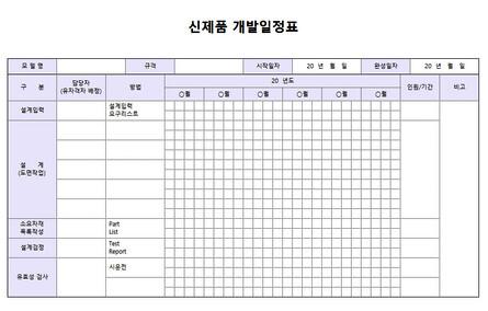 일정관리 엑셀서식 모음 - 섬네일 12page