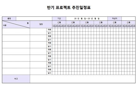 일정관리 엑셀서식 모음 - 섬네일 14page