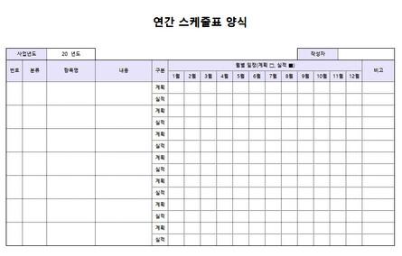 일정관리 엑셀서식 모음 - 섬네일 15page