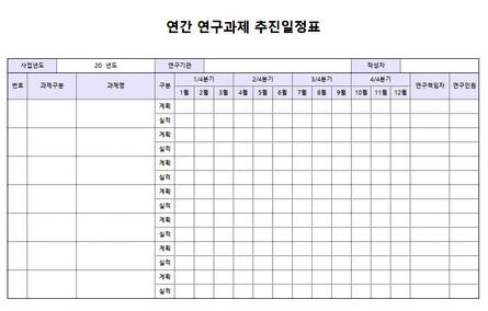 일정관리 엑셀서식 모음 - 섬네일 16page